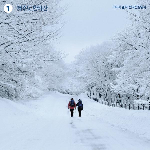 겨울여행-02