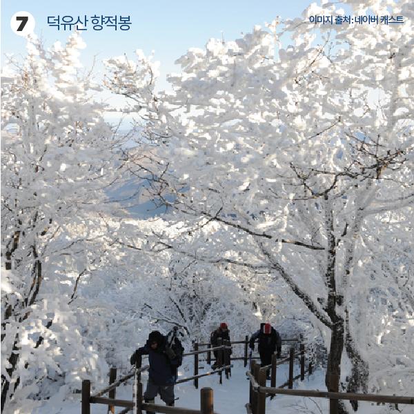 겨울여행-08