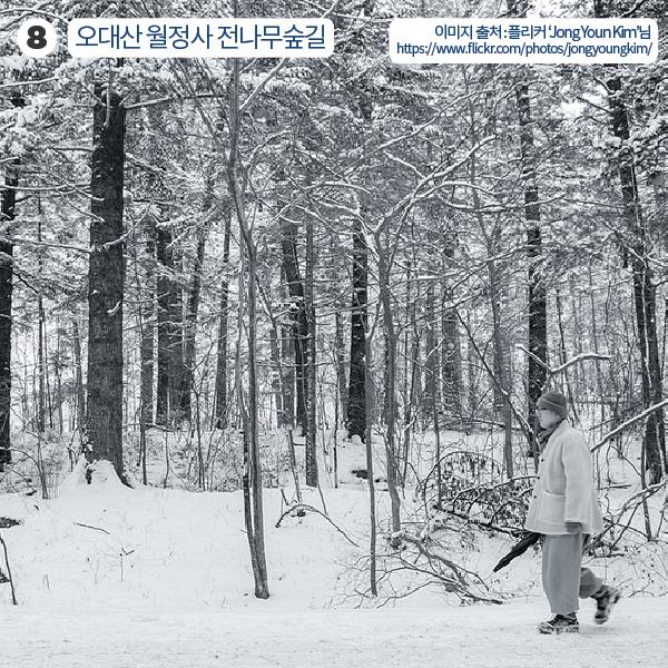 겨울여행-09