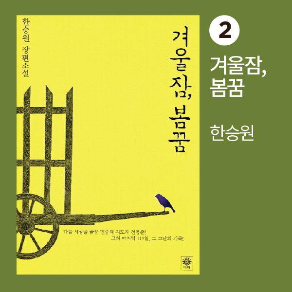 겨울추천도서-03