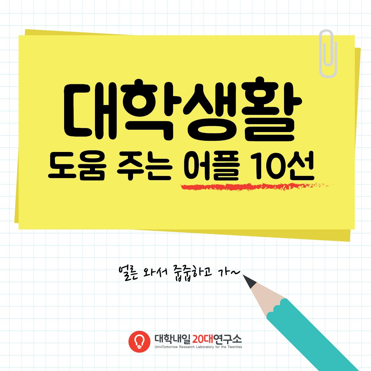 대학생활필수어플10-01