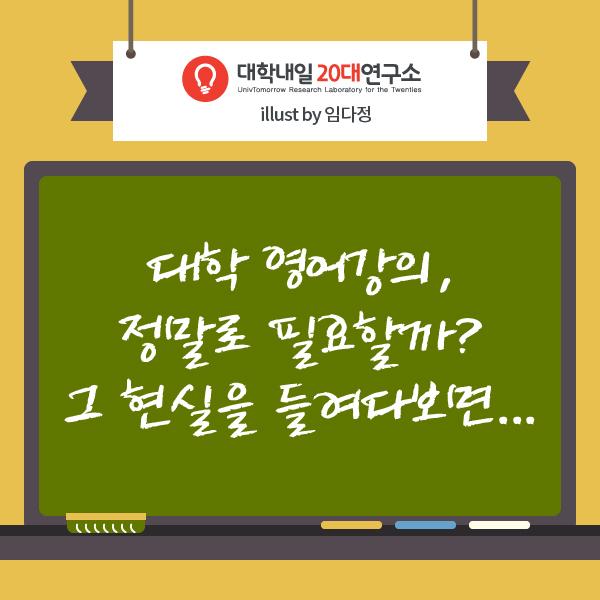 대학영어강의-01