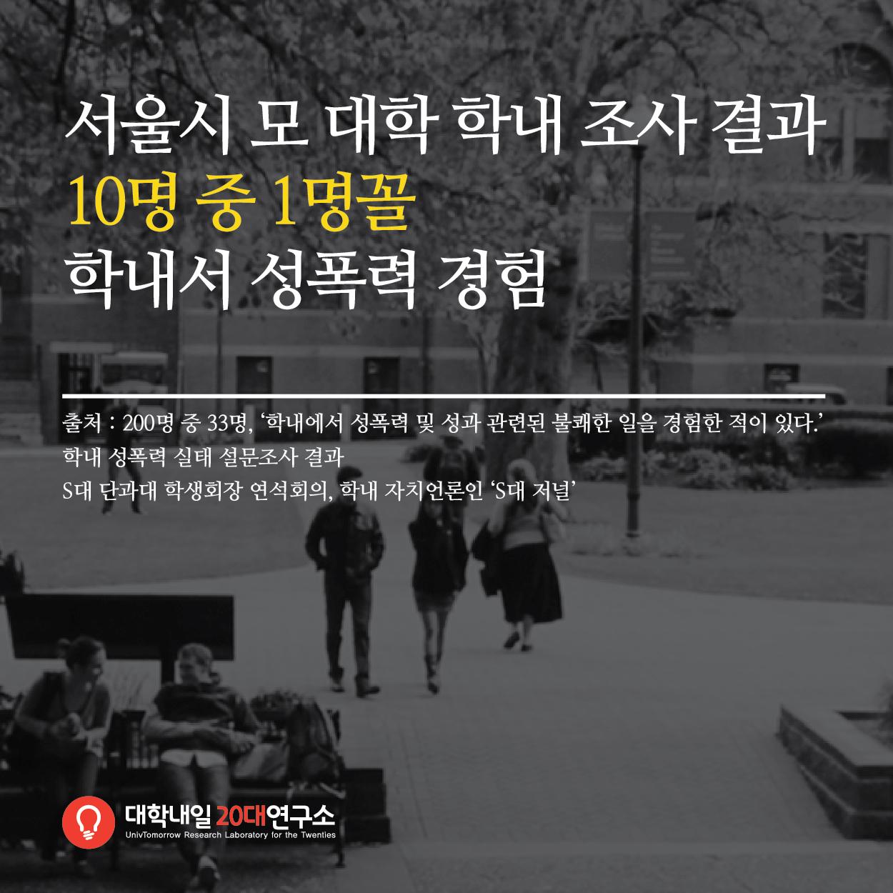 대학_성폭력-01