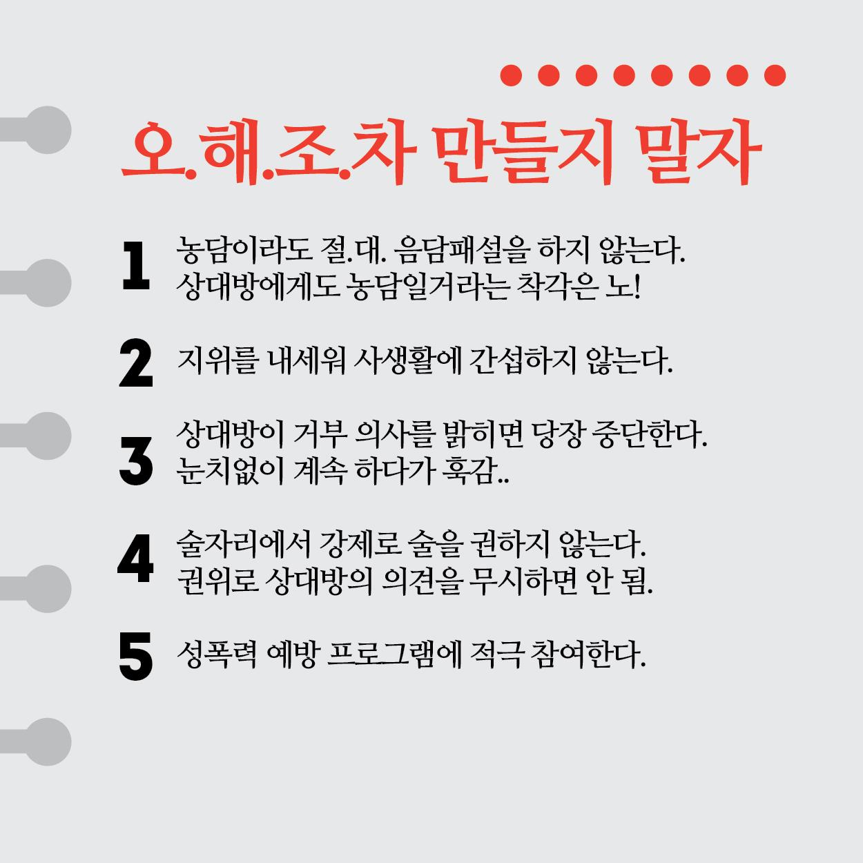 대학_성폭력-09