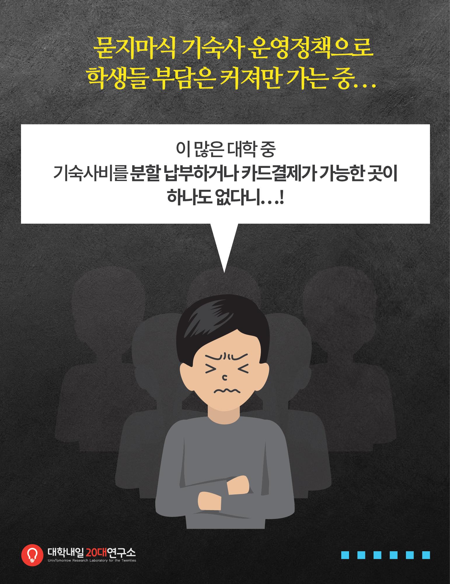 르포_대학기숙사-06