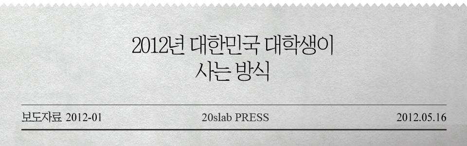 보도자료_2012_01_본문