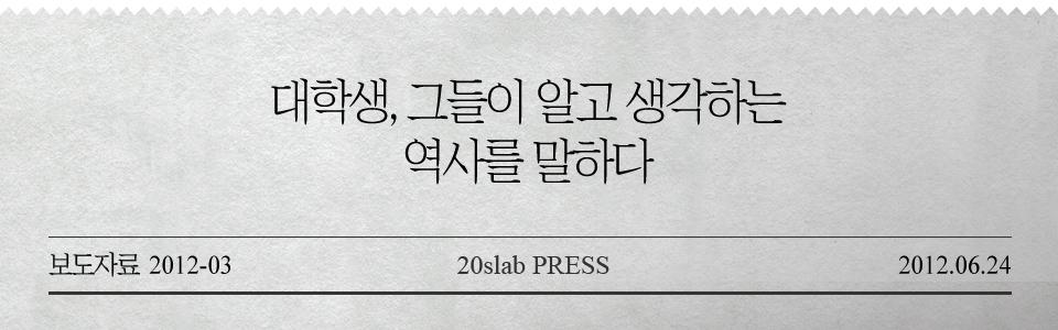 보도자료_2012_03_본문