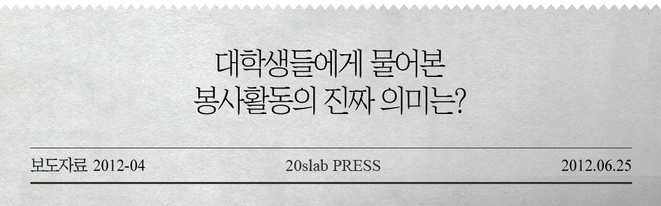 보도자료_2012_04_본문