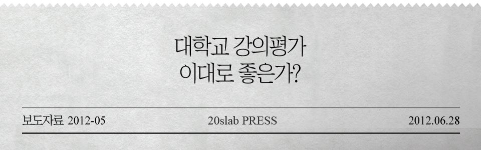 보도자료_2012_05_본문