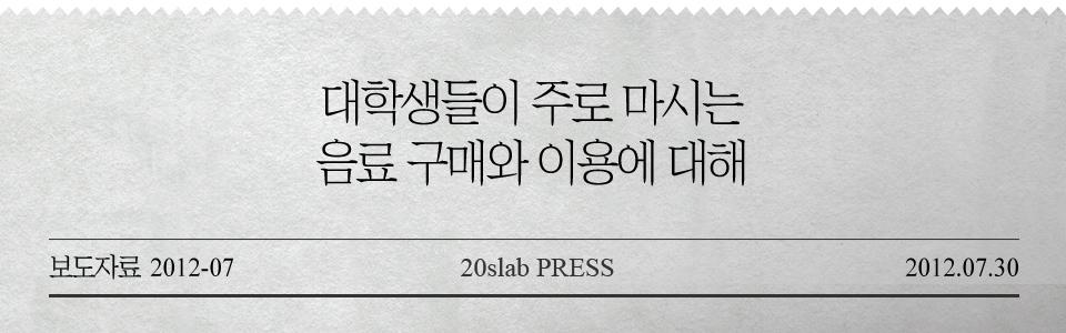 보도자료_2012_07_본문