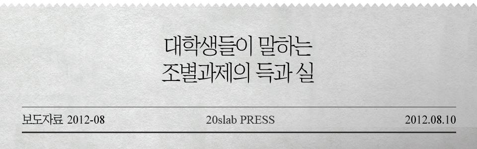 보도자료_2012_08_본문
