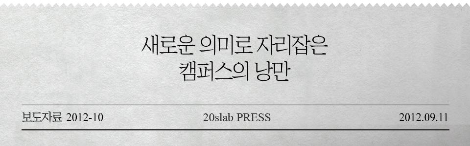 보도자료_2012_10_본문