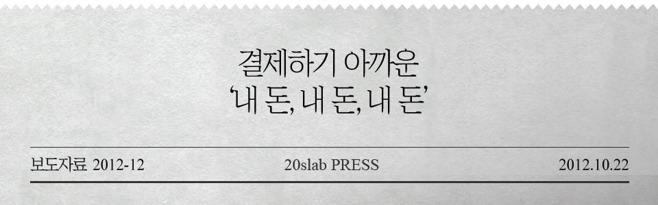 보도자료_2012_12_본문
