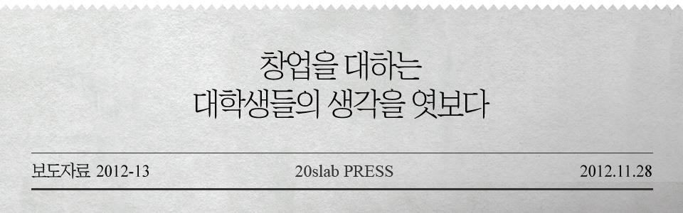 보도자료_2012_13_본문