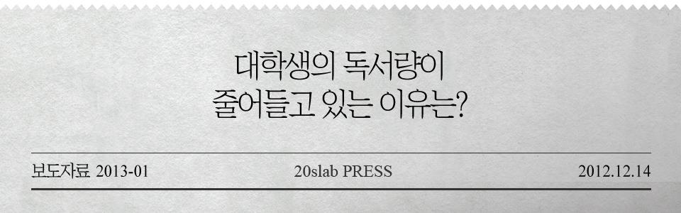 보도자료_2012_14_본문