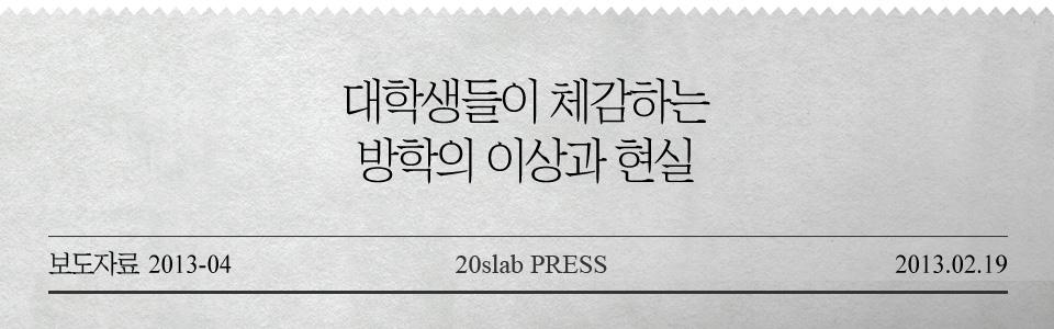 보도자료_2013_04_본문