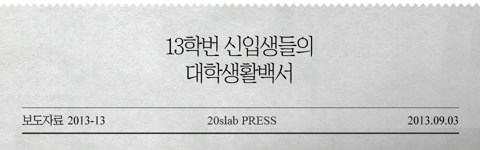보도자료_2013_13_본문