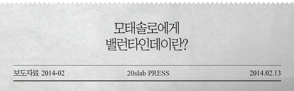보도자료_2014_02_본문