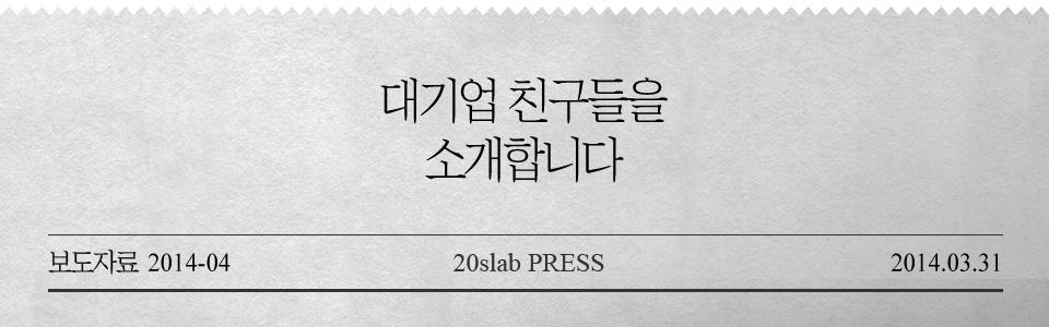 보도자료_2014_04_본문
