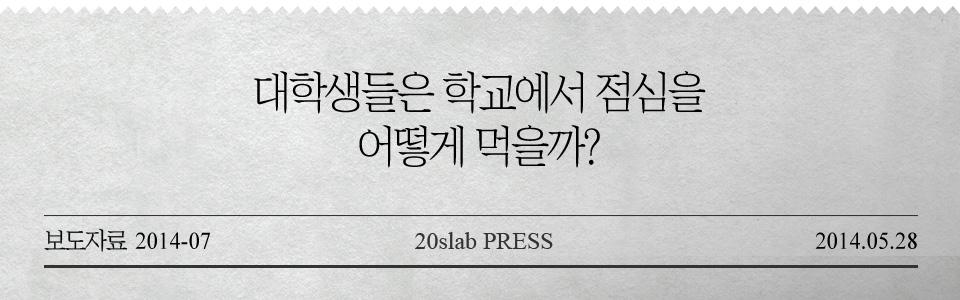 보도자료_2014_07_본문