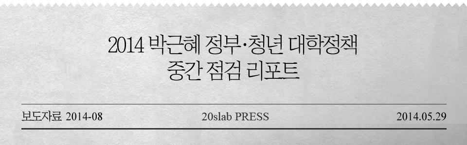 보도자료_2014_08_본문