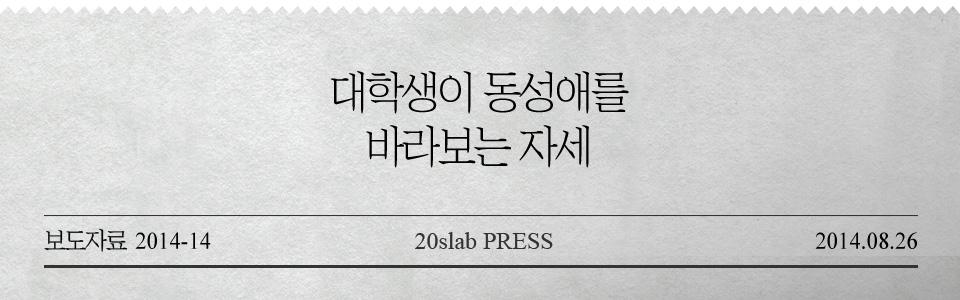 보도자료_2014_14_본문