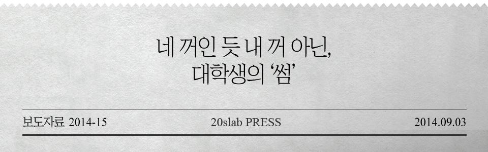 보도자료_2014_15_본문