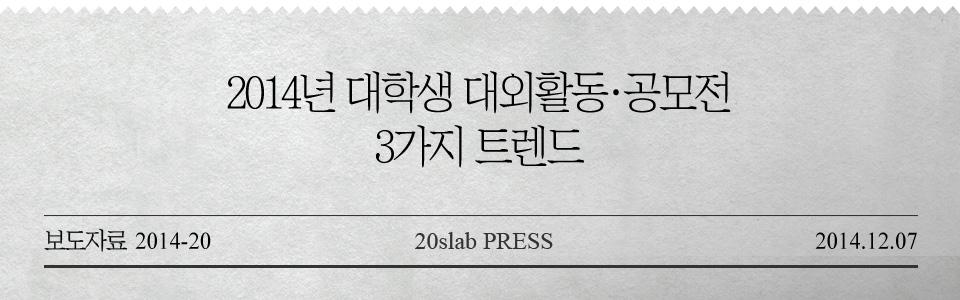 보도자료_2014_20_본문