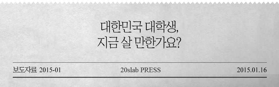 보도자료_2015_01_본문