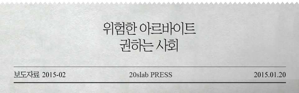 보도자료_2015_02_본문