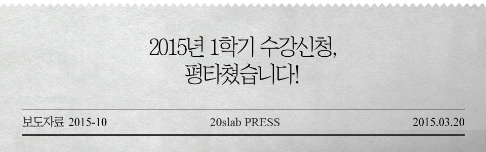 보도자료_2015_10_본문