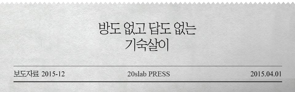 보도자료_2015_12_본문