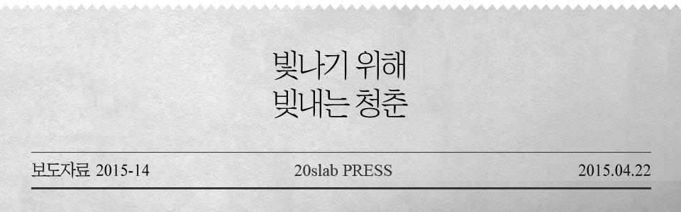 보도자료_2015_14_본문
