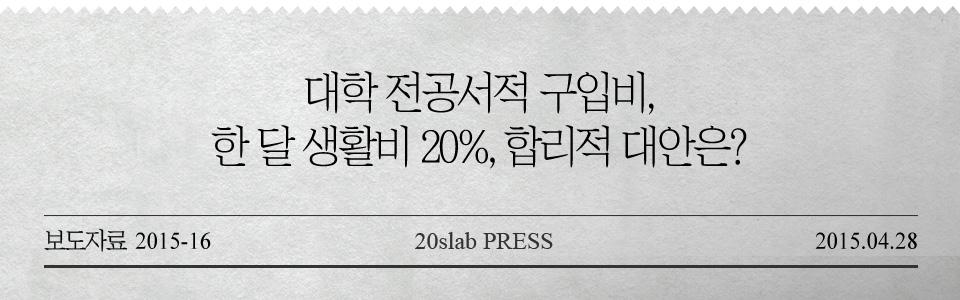 보도자료_2015_16_본문