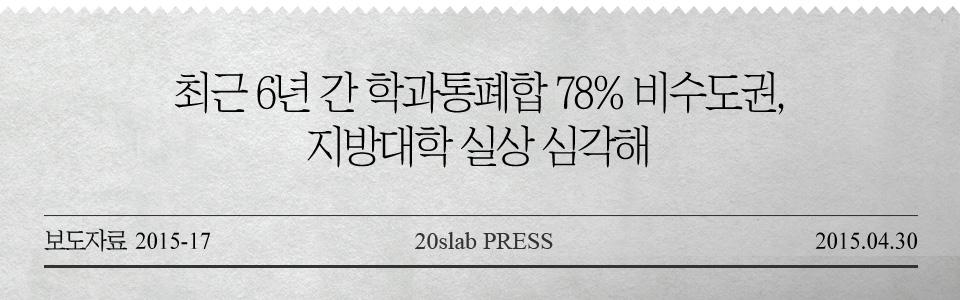 보도자료_2015_17_본문