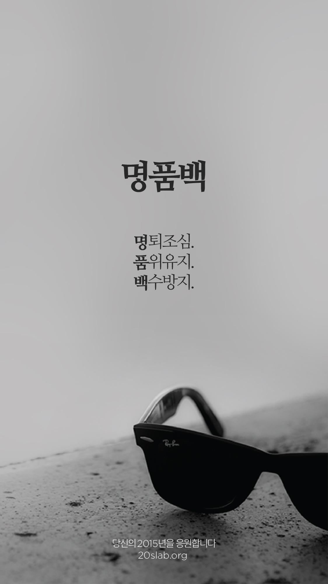 새해건배사-02