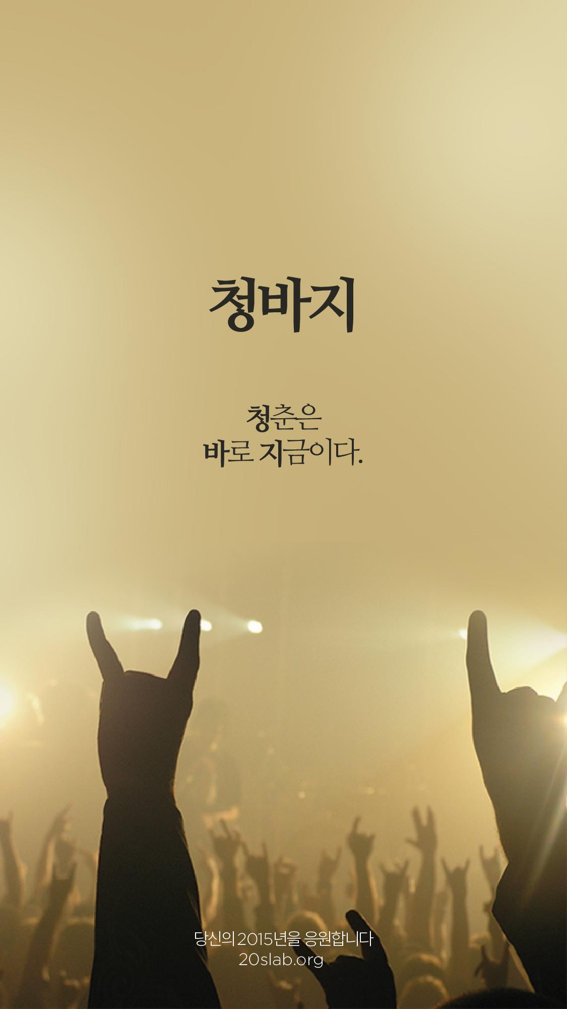 새해건배사-03