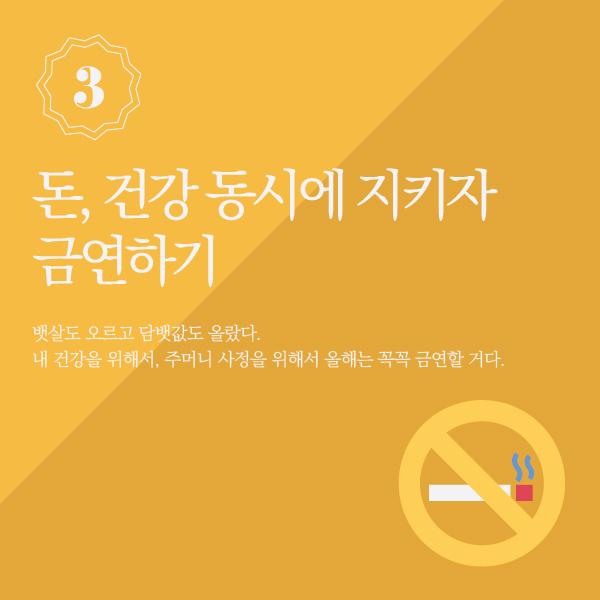 새해다짐-04