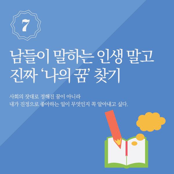 새해다짐-08