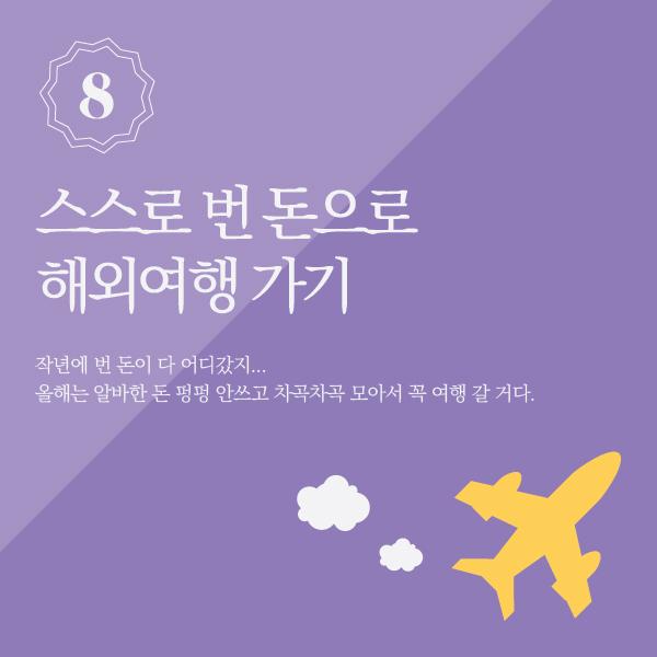 새해다짐-09