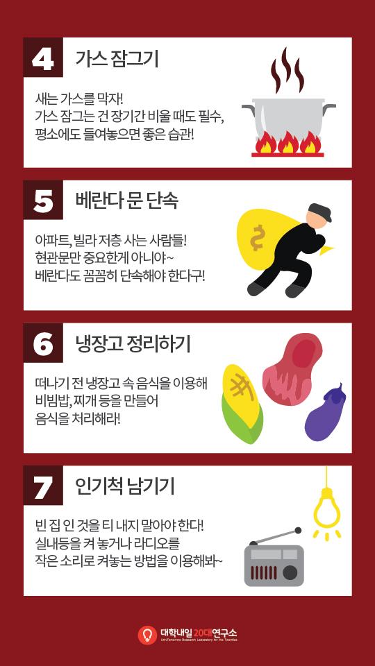 설연휴집떠나기전-02