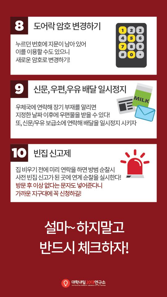 설연휴집떠나기전-03