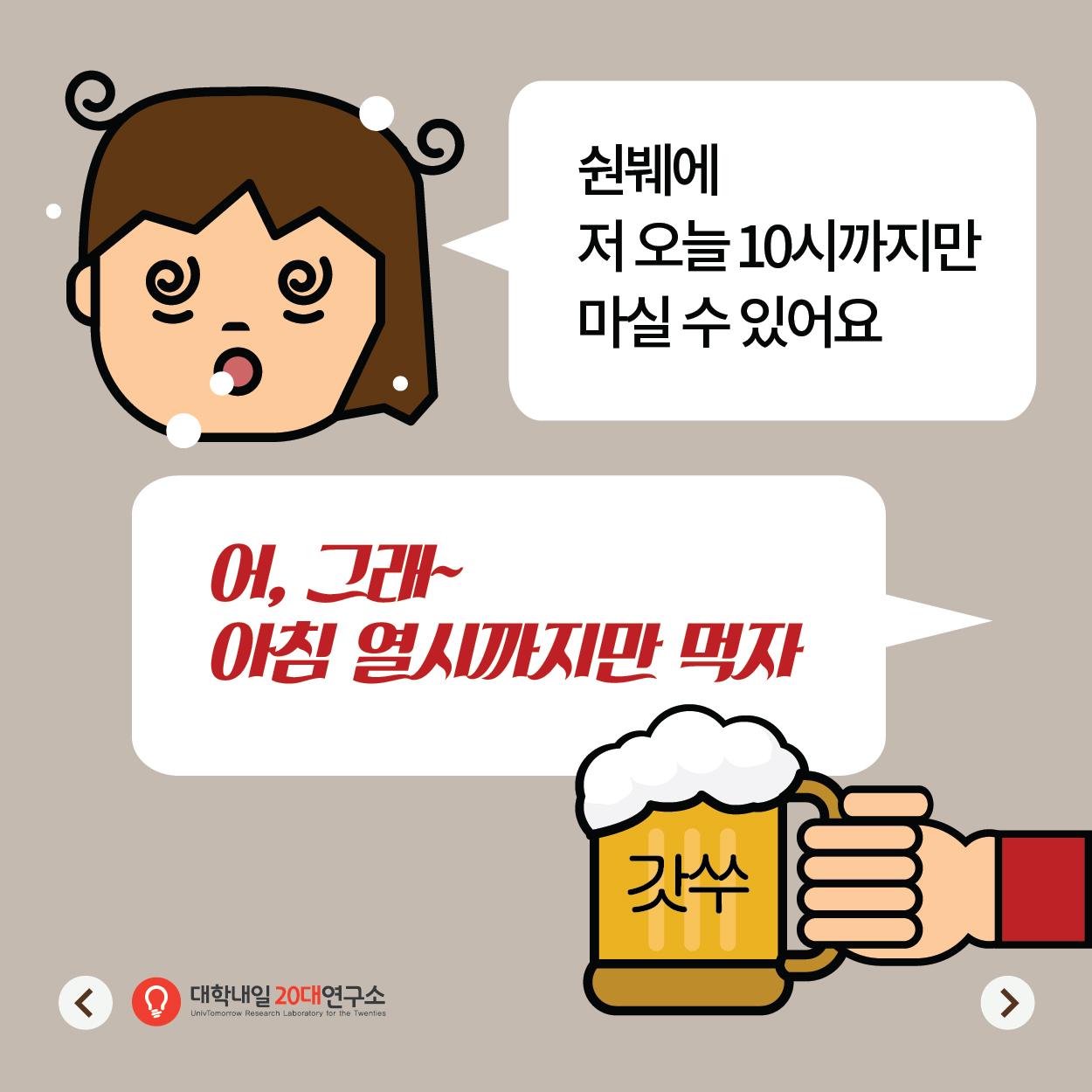 술자리조심-02