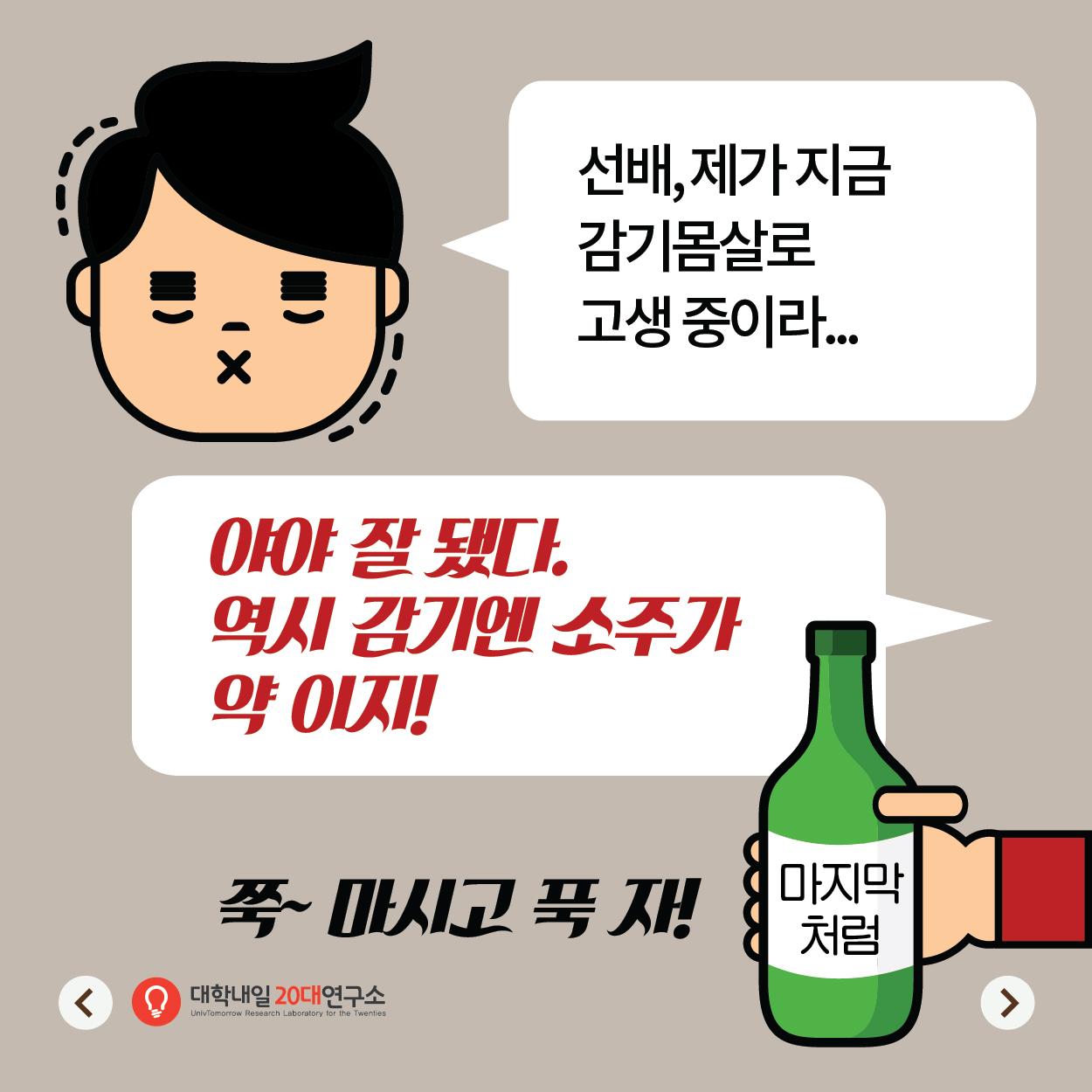 술자리조심-03