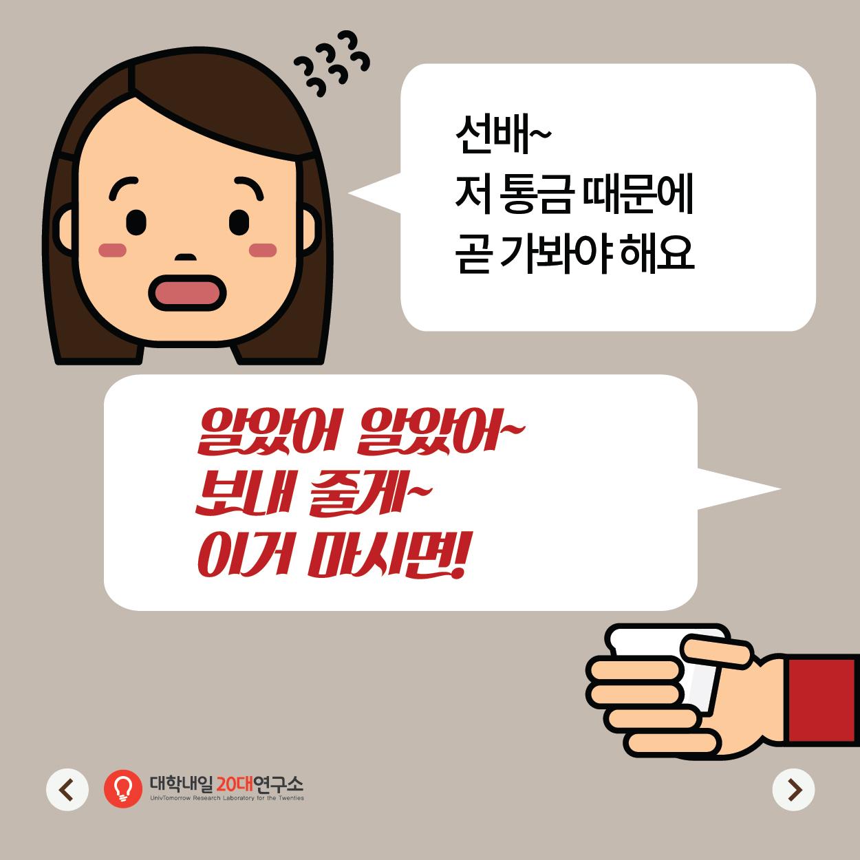 술자리조심-04