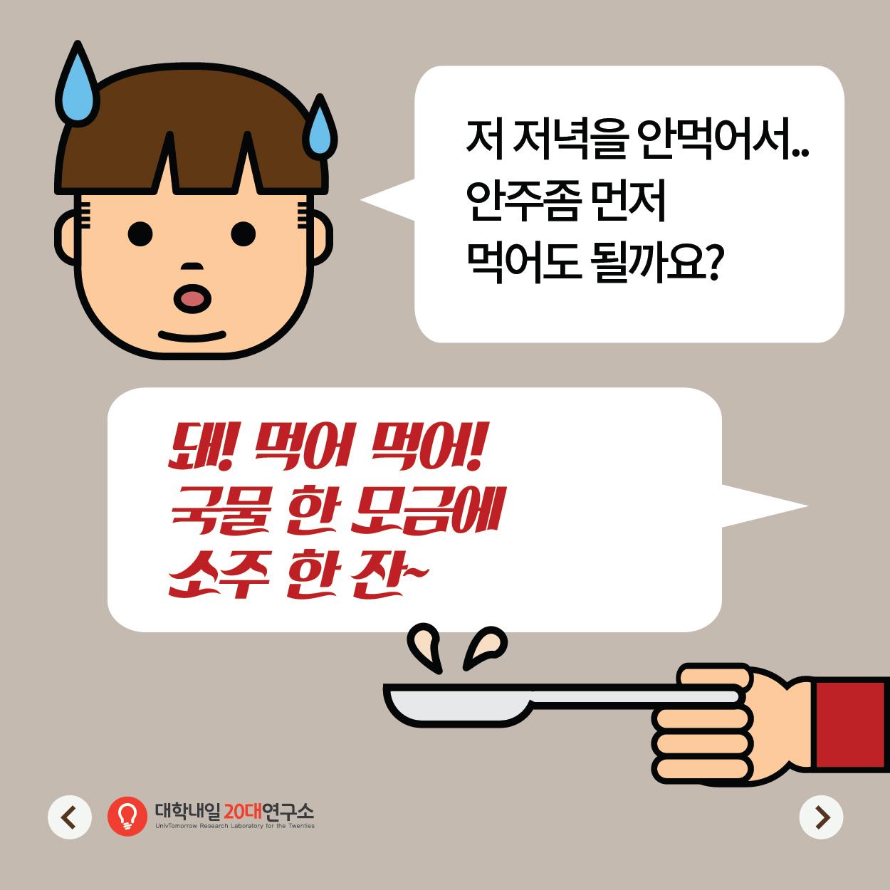 술자리조심-05