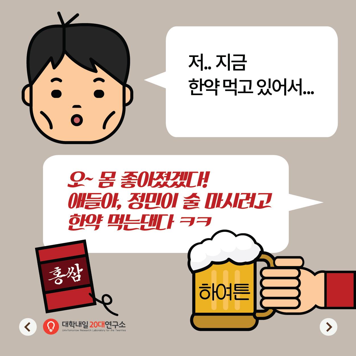 술자리조심-06