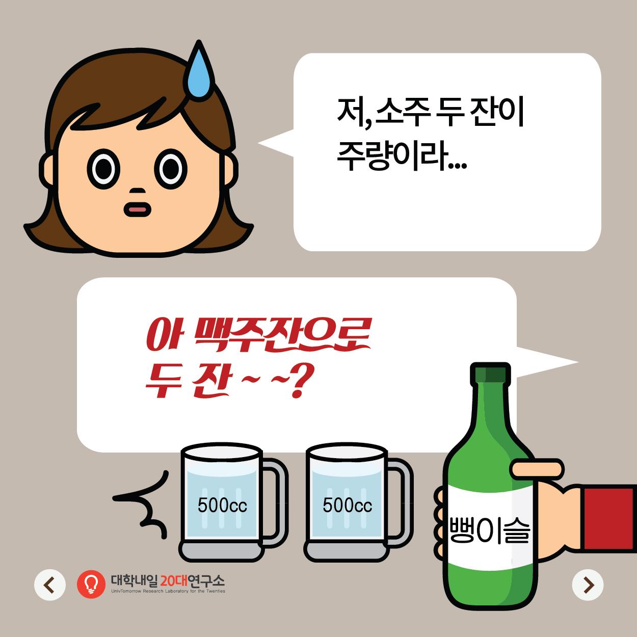술자리조심-07