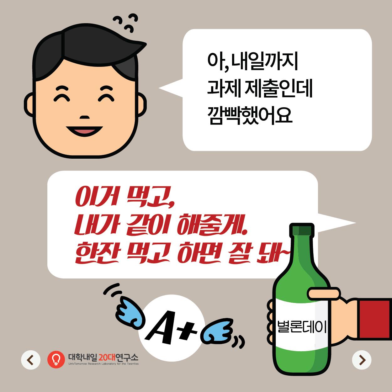 술자리조심-08