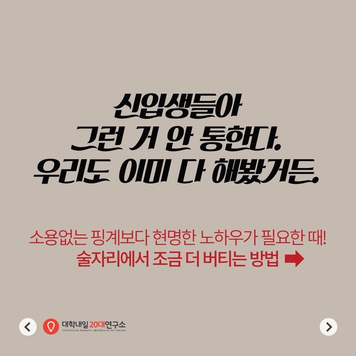 술자리조심-09